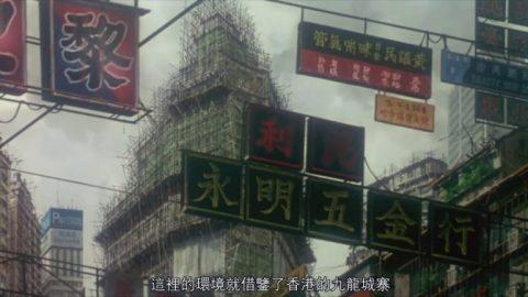 《攻殻機動隊》取材自香港的經典動畫電影神作 / 日本在香港