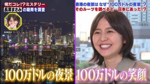 長澤雅美登上電視節目 細說對香港的印象:不可思議的城市 / 日本在香港