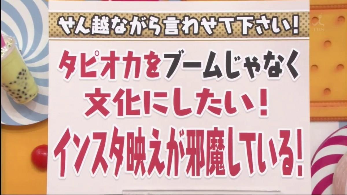 日本女子大學生 珍珠奶茶迷 tapilist 日飲三杯珍珠奶茶研究珍珠
