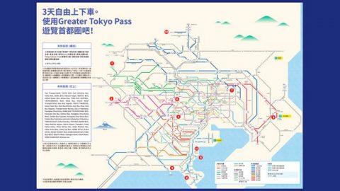 東京+東京近郊 5個交通周遊券PASS合集
