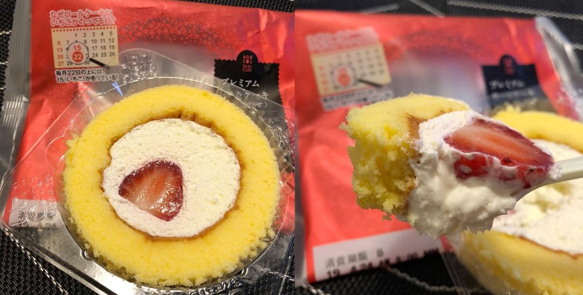 每月只有一天能買到的幸運機會!LAWSON的隱藏草莓甜品