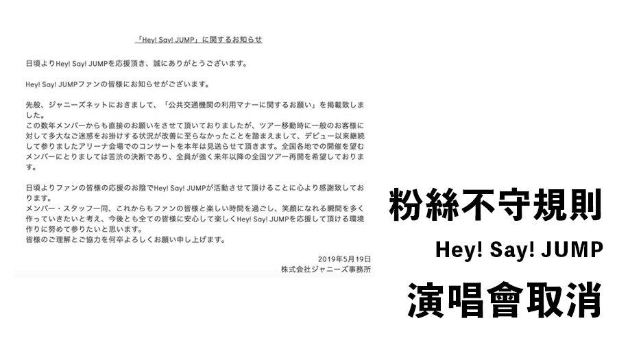 粉絲不守規則 導致Hey! Say! JUMP巡迴演唱會取消 追星也要顧及他人