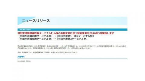 注意別記錯羽田機場站名!2020年3月 日本京急線鐵路6站改名