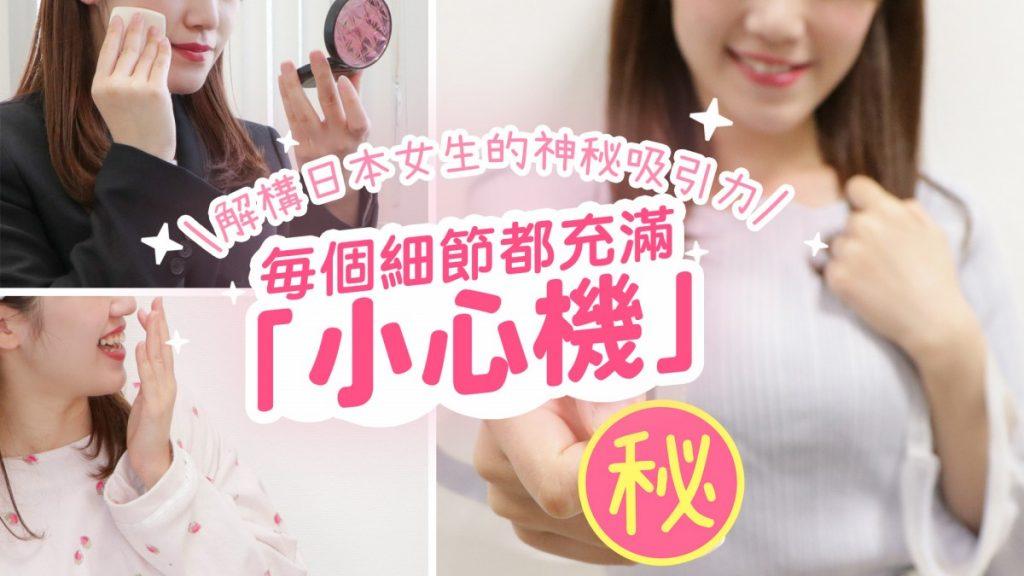 每個細節都充滿「小心機」!解構日本女生的神秘吸引力