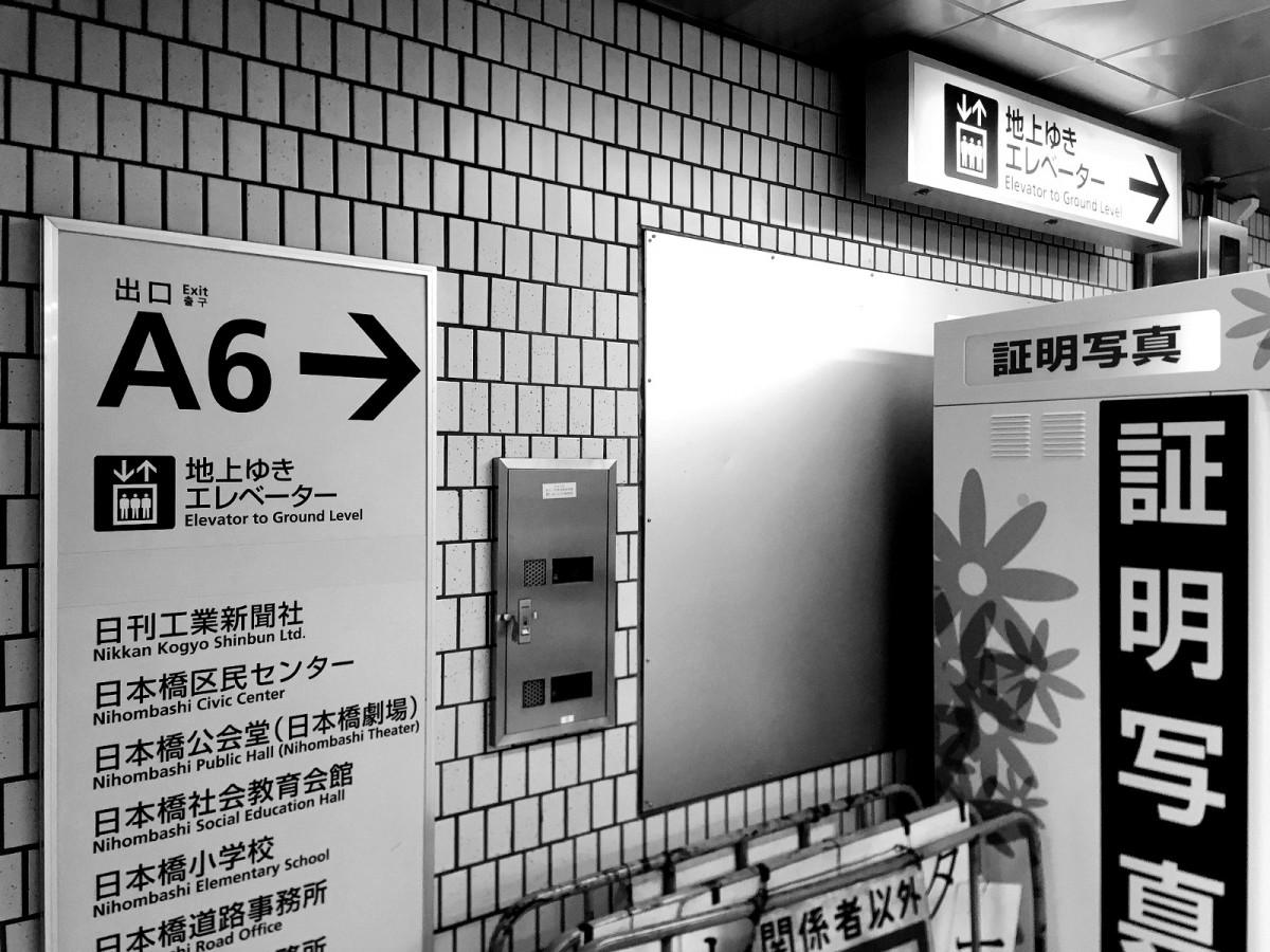 傳說中的茶室禪風膠囊旅館 Hotel Zen Tokyo 體驗