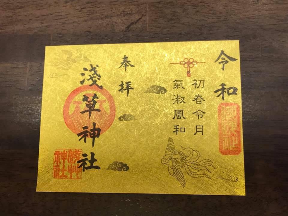 對無理訪客忍無可忍!淺草神社宣布取消三社祭特別御朱印