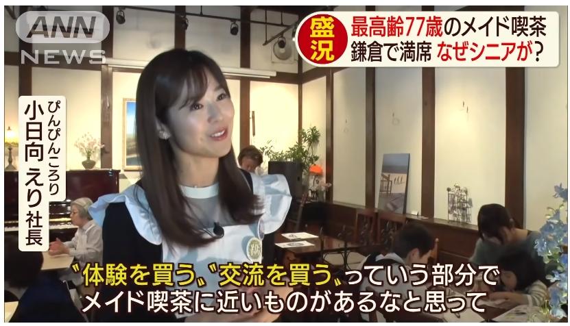 鎌倉人氣女僕喫茶店 與平均年齡70歲女僕們的跨世代交流