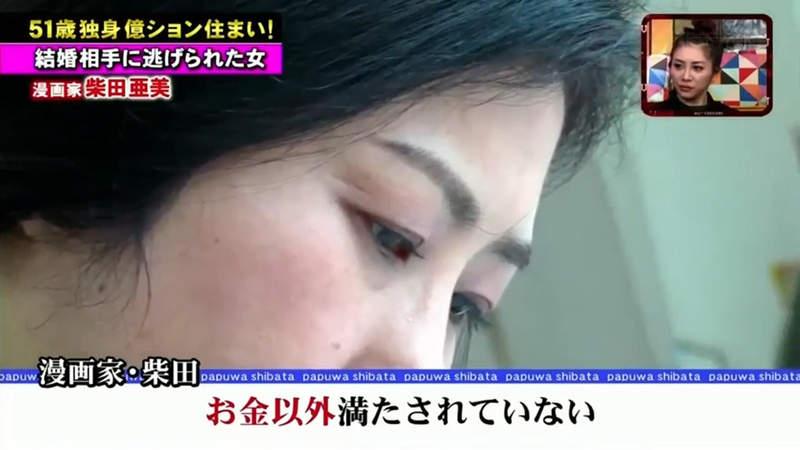 日本漫畫家柴田亞美 成名後生活富有但枯燥「自己真的除了錢什麼都沒有了!」