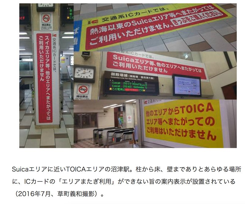 小心中招!日本交通注意:Suica卡無法跨區使用的陷阱