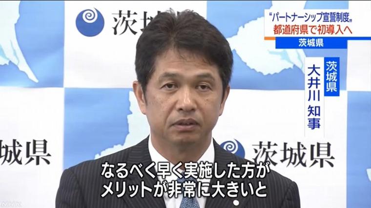 LGBT於日本再向前邁進! 茨城確認實施「同性伴侶關係宣誓制度」
