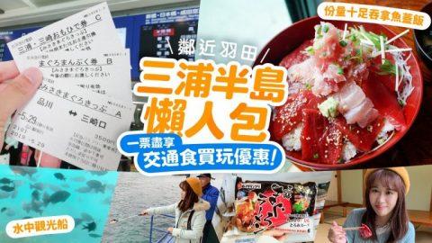 [鄰近羽田] 一票盡享交通食買玩優惠!三浦半島懶人包