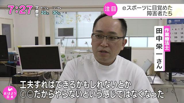 日本北海道國立八雲醫院 在eSports擂台中大放異彩的傷健人士