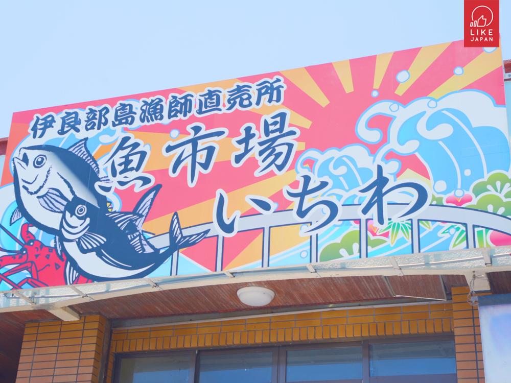 【宮古群島蜜蜜遊 】#2 沖繩美食推介 宮古牛燒肉+傳統鄉土料理+人氣沖繩麵 香港⇔下地島