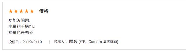 2019年6月中最多人買!BicCamera 吹風機暢銷排行榜