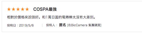 2019年6月中最多人買!BicCamera 捲髮棒/直髮器人氣暢銷排名