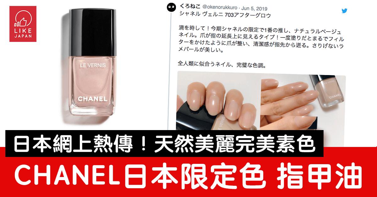 huge selection of a50d7 6115c 日本網上熱傳!CHANEL日本限定色!讓手指看起來延長了的自然素色 ...