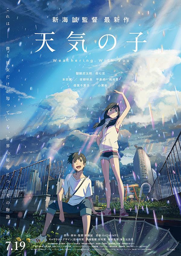 新海誠監督最新作《天氣之子》主題曲 由演員三浦透子演唱