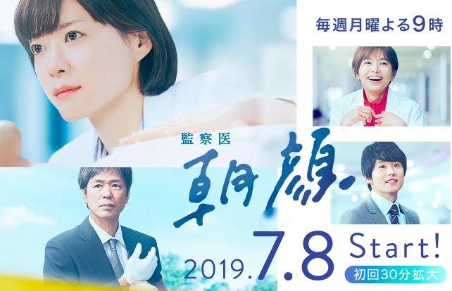 2019夏季日劇資料大全(持續更新)