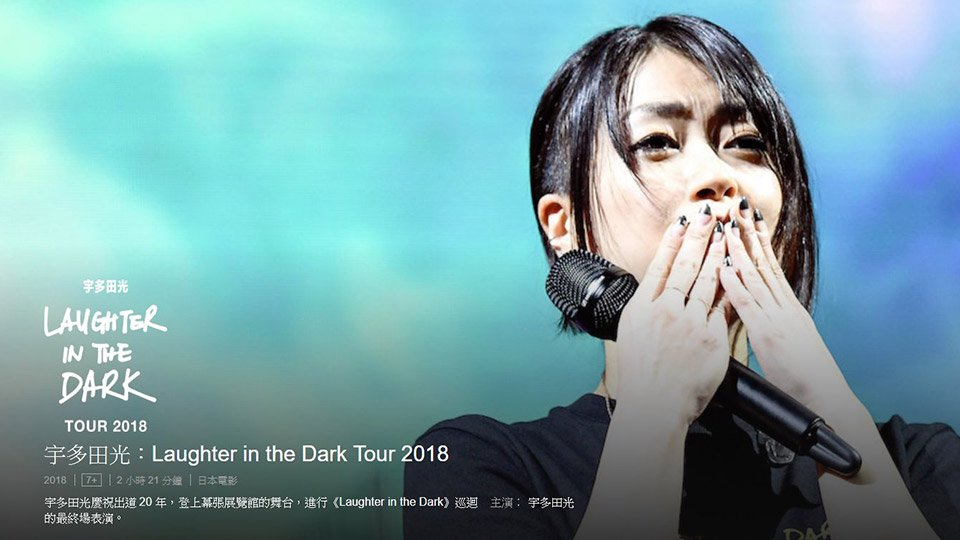 宇多田光演唱會NETFLIX上架 紀念20周年的Hikaru Utada Laughter in the Dark Tour 2018