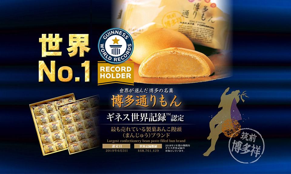 日本第一豆沙饅頭甜品「博多通りもん」!博多最強手信 暢銷得供不應求