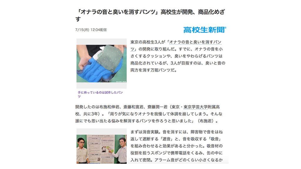3個日本高中生合力研發「能消除屁味及聲音的內褲」