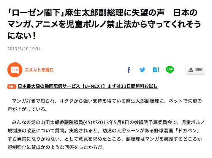 山田太郎54萬高票當選日本參議員 保護ACG二次創作 倡H動漫無須馬賽克打格