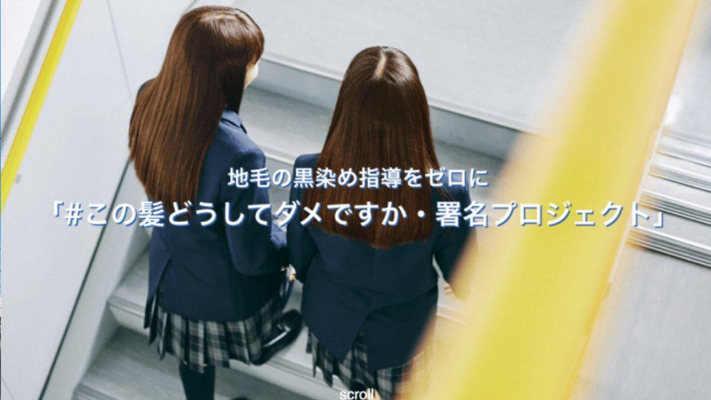 日本高中強迫天生棕髮學生染黑髮被告上法庭 反對強制染黑髮運動事件
