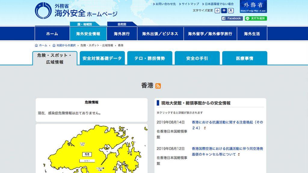 日本外務省向香港發出旅遊警示 1997年香港回歸後首次