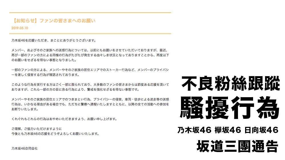 粉絲禮儀再次被關注 不良跟蹤騷擾行為!來自乃木坂46、欅坂46及日向坂46 坂道三團的禮儀通吿
