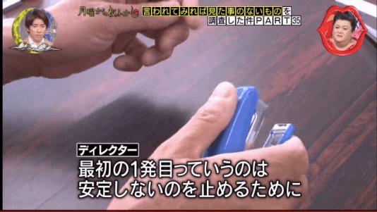日本節目教 釘書機不浪費釘子的方法!竟然有人不知道