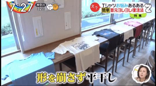 T恤著舊 領口皺掉鬆垮垮?日本節目 三步教學 將領口還原至新品一樣