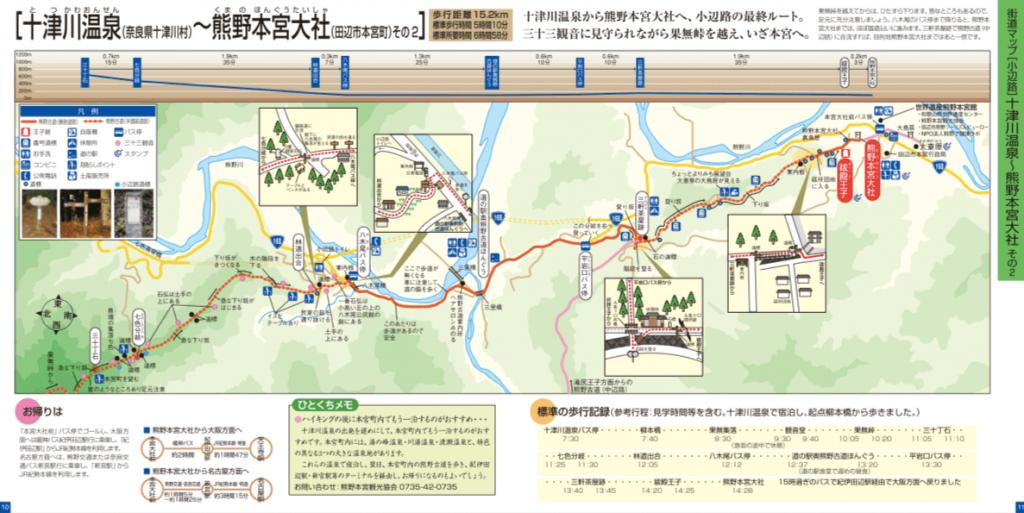 挑戰全日本最長途路線巴士遊 6小時167個站 奈良去到和歌山 八木新宮特急巴士