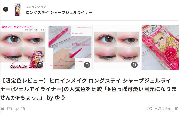 神奇用法自然地放大眼睛!日本熱傳!華麗系列 酒紅色眼線膠筆