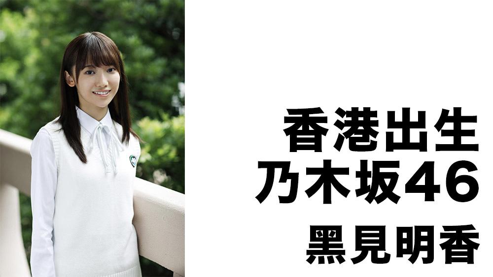 乃木坂46第一位香港出生的成員出現了!黑見明香