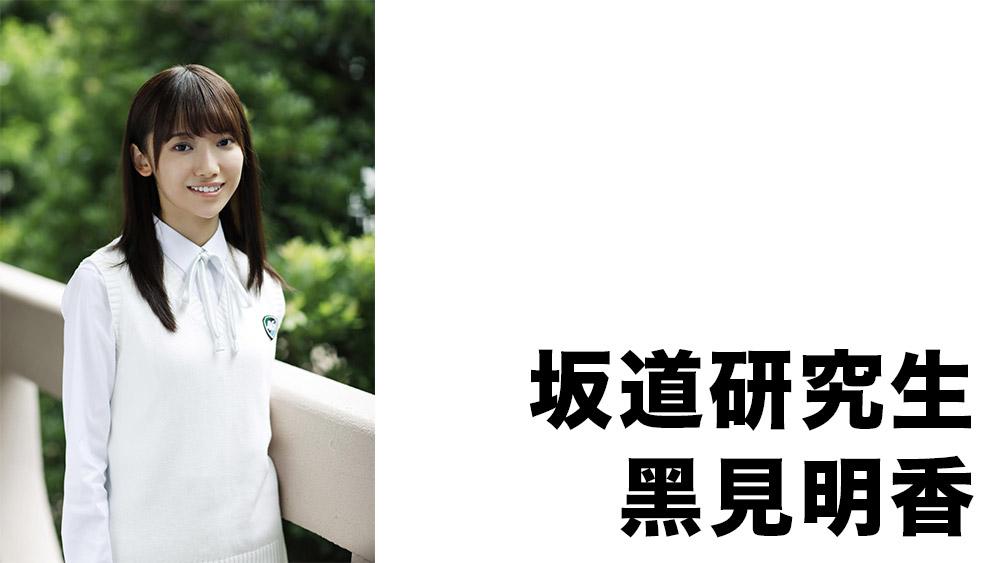坂道第一位香港出生的成員出現了!坂道研究生 黑見明香