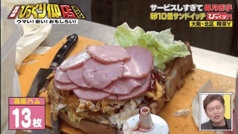 【大阪媽媽溫馨良心店】10隻雞蛋 誇張份量火腿蛋三文治+凍咖啡任飲 只需1000日圓