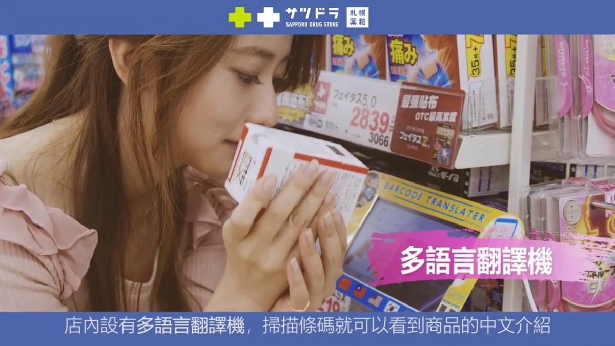 札幌藥妝 SAPPORO DRUG STORE!起源自北海道的貼心藥妝店