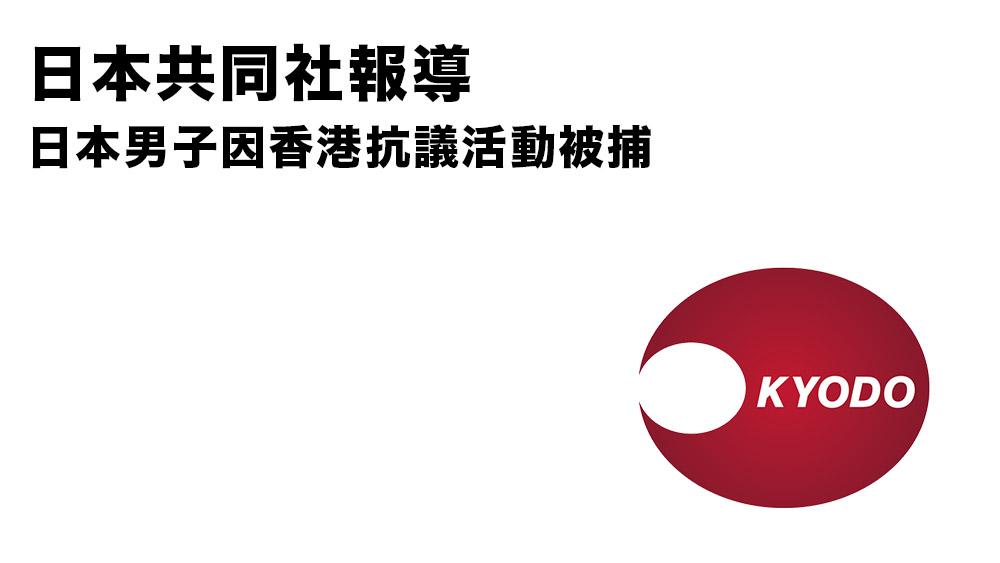 日本共同社報導 1名日本男子因香港抗議活動被捕