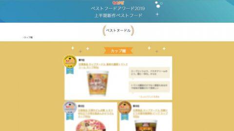 日本10大杯麵排行榜!2019年度杯麵選舉結果出爐