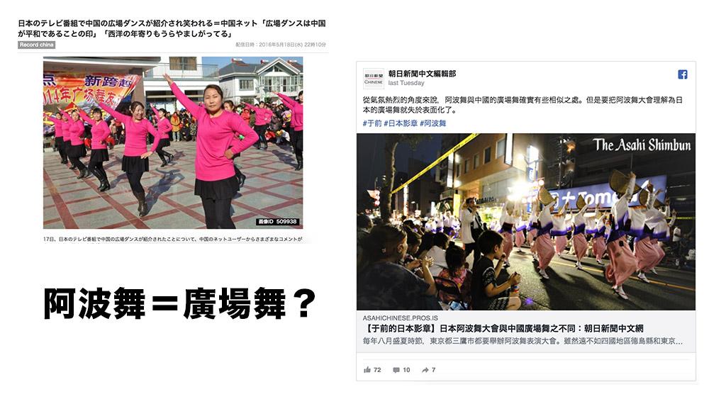 阿波舞=廣場舞?朝日新聞網頁文章引來爭議性討論