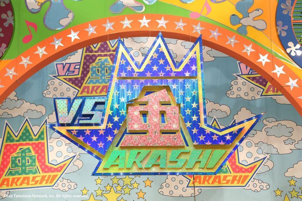 富士電視台遊戲節目「VS嵐」製作歷程大揭密