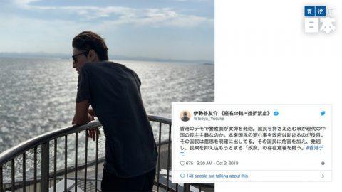 香港狀況持續被受關注 日本名演員伊勢谷友介為槍擊事件發聲