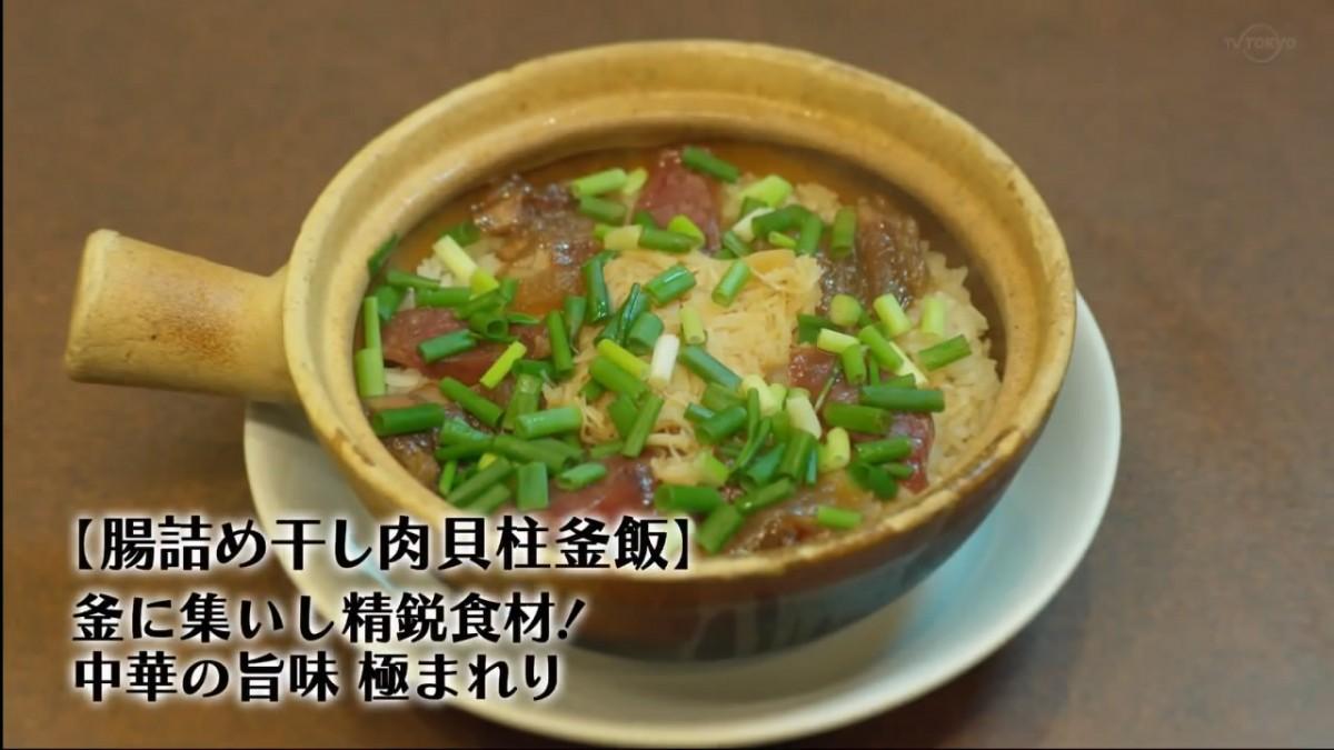 日劇《孤獨的美食家》 第8季第1集美食清單 廣東菜 香港美食大熱連打