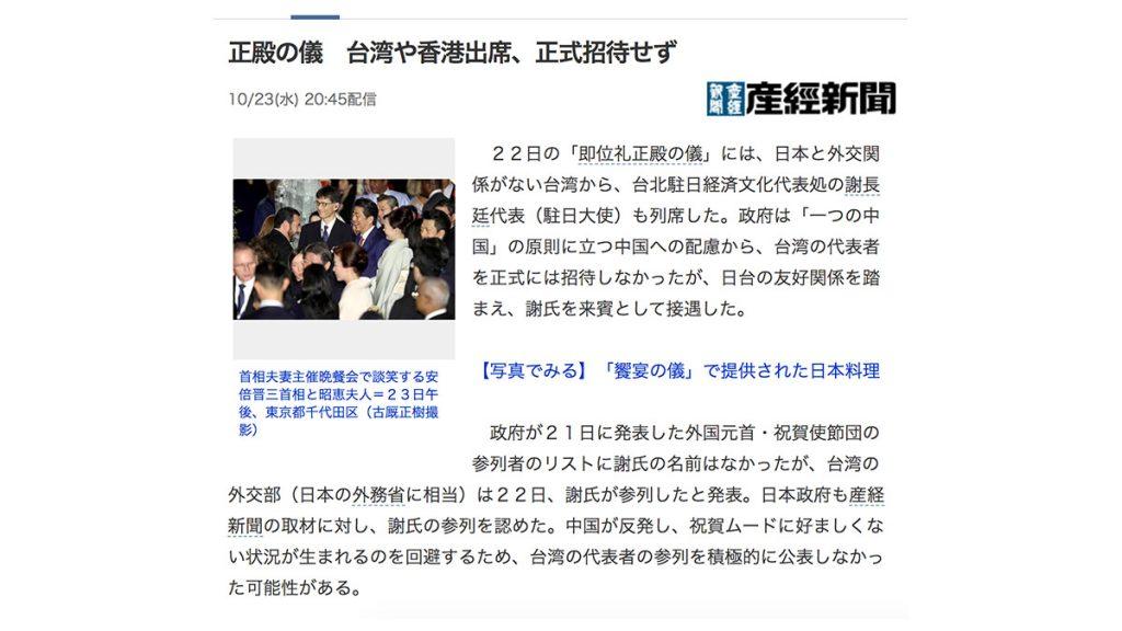 日皇即位禮正殿之儀 沒有正式邀請香港特首林鄭月娥出席