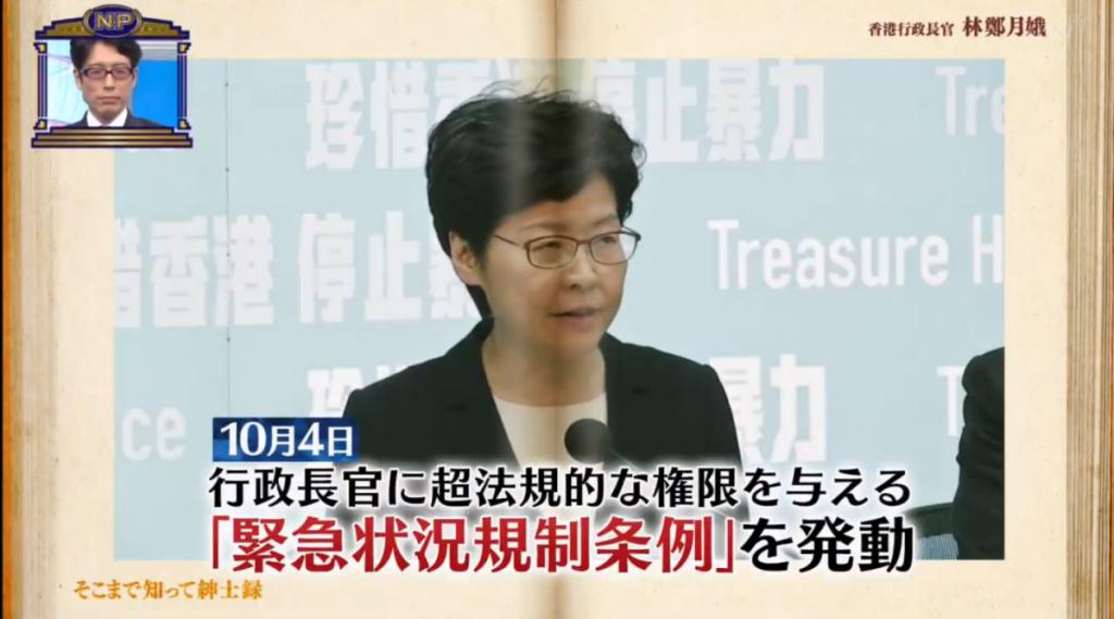 日本節目討論研究 香港特首林鄭月娥的最大難題「五大葛藤」