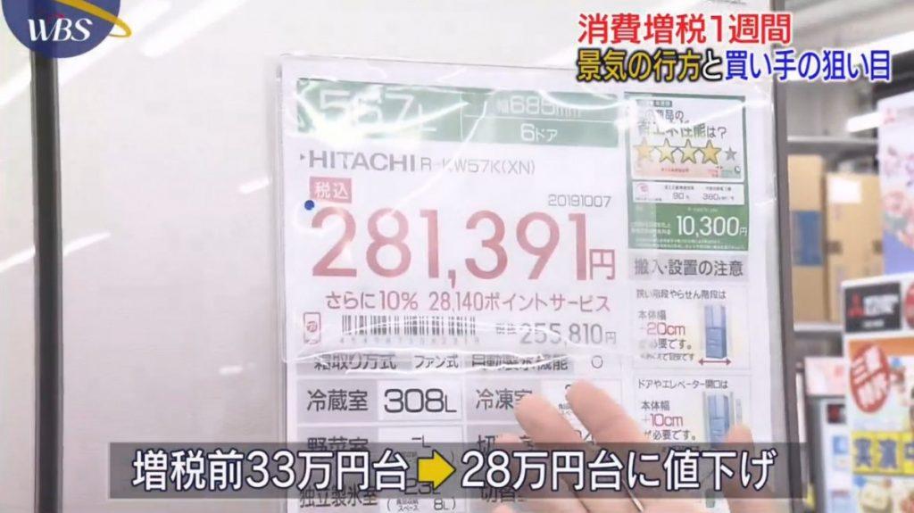 日本加稅至10% 商戶各出奇謀拯救銷售額