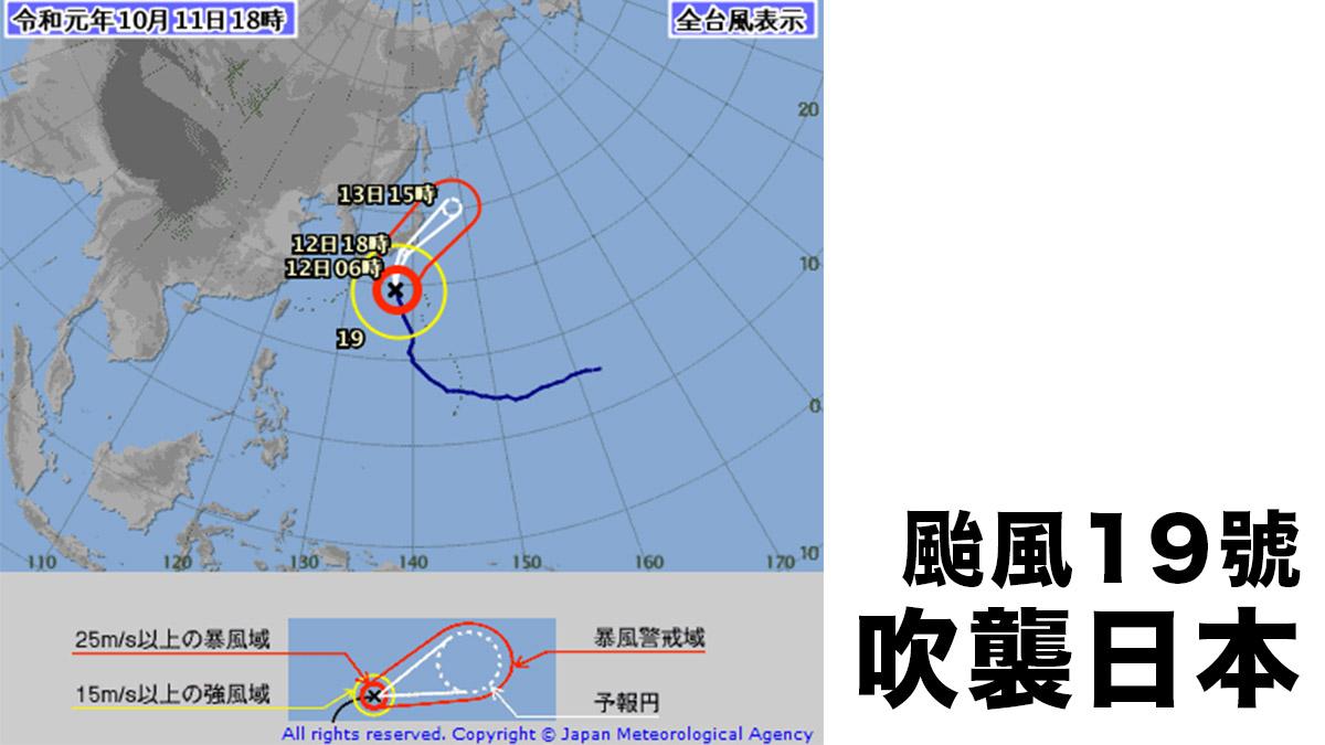 超強大型颱風19號吹襲日本  颱風資訊 交通安排 設施營業時間整合