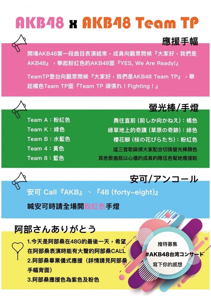 AKB48台灣演唱會2019 應援基本教學與禮儀