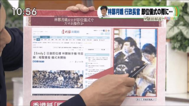 日皇即位禮上林鄭用手機事件 登上日本新聞節目被討論 「典禮尚未開始」