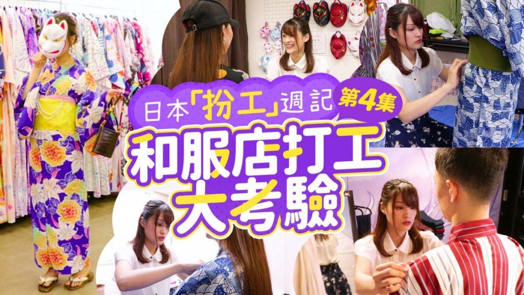 《日本扮工週記》第4集 和服店打工大考驗